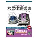 2021大眾捷運概論(含109年7月最新試題)