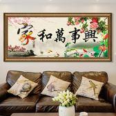 家和萬事興掛畫客廳沙髮背景牆裝飾畫現代簡約高檔富貴牡丹圖壁畫·享家生活館IGO