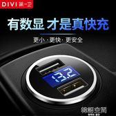 車載充電器汽車用車充手機快充蘋果多功能萬能型插頭華為5a一拖二 韓語空間