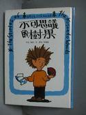 【書寶二手書T9/兒童文學_OHD】不可思議的樹果_岡田淳