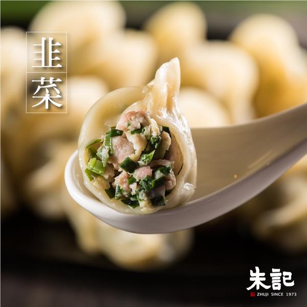 【朱記餡餅粥】韭菜豬肉水餃-28gx25顆x1袋