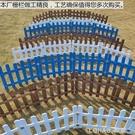 花壇花園戶外碳化防腐木柵欄圍欄幼兒園陽台庭院裝飾實木籬笆護欄 樂活生活館