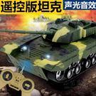 遙控坦克車玩具 大炮戰車充電動模型汽車 全館免運