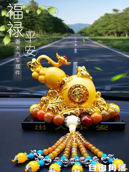 汽車擺件車飾葫蘆金蟾貔貅麒麟車內擺飾車載創意可愛佛平安裝飾品  自由角落