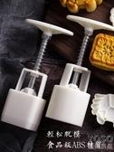 廣式冰皮月餅模木質反扣模家用3D立體傳統手壓模具50g 優尚良品