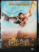 影音專賣店-P01-096-正版DVD-動畫【芭蕾奇緣 國英語】-最激勵人心的追夢冒險動畫