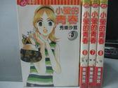 【書寶二手書T1/漫畫書_MIC】小螢的青春_5~8集間_共4本合售_秀樂沙鷺