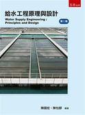 給水工程原理與設計