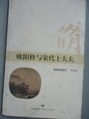 【書寶二手書T7/歷史_QDC】歐陽修與宋代士大夫_朱剛, 劉寧主編