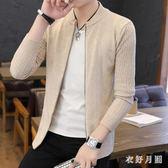 針織衫外套秋季新款男士開衫外套秋韓版立領襯衫外套 FR1753【衣好月圓】