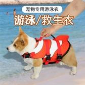 狗狗游泳衣服救生衣柯基法斗泰迪金毛大中小型犬寵物玩水專用夏裝「榮耀尊享」