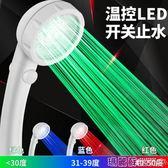 LED淋浴花灑增壓節水溫控七彩手持噴頭通用可拆洗   瑪麗蘇