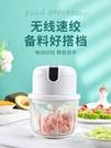絞肉機家用迷你電動小型無線充電嬰兒輔食機打泥攪肉碎菜絞餡料理 好樂匯