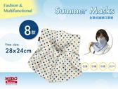 台灣製造純棉防曬透氣護頸口罩-八款《Midohouse》