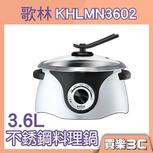 歌林 Kolin 3.6L 多功能料理鍋 KHL-MN3602,304不銹鋼分離式內鍋、煎、炒、燉、煮、炸,分期0利率