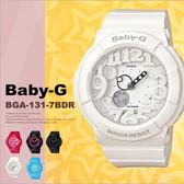 Baby-G BGA-131-7B  甜美運動 BGA-131-7BDR 現貨+排單 熱賣中!