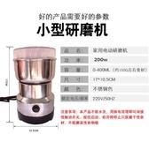 磨豆機 咖啡豆打粉機超細中藥材研磨機家用干磨小型磨研器五谷雜糧磨粉機【快速出貨】