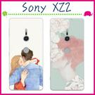 Sony XZ2 H8296 5.7吋 文藝系列手機殼 樸素少女少男保護套 森林系背蓋 彩繪手機套 小清新保護殼