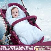 嬰兒抱被秋冬加厚 寶寶睡袋包被嬰兒被子冬季抱毯 新生兒用品 迎中秋全館88折
