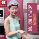 炒菜廚房防烤臉油煙油濺做飯護臉面罩女透明全臉防護面具燒菜神器 快速出貨