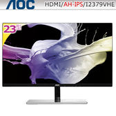 "AOC I2379VHE6 23""wide螢幕顯示器 液晶顯示器 液晶螢幕 電腦螢幕【迪特軍】"