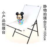 拍攝臺靜物臺拍照攝影拍攝桌倒影攝影臺60*100cm產品拍攝器材 熊貓本