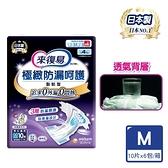 來復易 極緻防漏呵護透氣紙尿褲(M)(60片/箱)-箱購