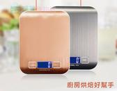 新色上市 廚房不鏽鋼髮絲紋電子秤 磅秤 料理秤(適用1g~3kg)