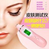 皮膚測試儀臉部手部肌膚一鍵測量筆神器