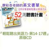 『用有聲書輕鬆聽出英語力- 廖彩杏老師書單』14~17週 (原出版社的CD)