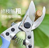 鋼材園藝剪刀修剪樹枝剪刀園林工具果樹剪刀粗枝剪修枝剪ATF  格蘭小舖