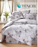 60S天絲床罩組~ 頂級60支100%天絲《蒂芬妮》加大雙人床罩七件式組