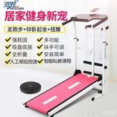 跑步機家用款小型靜音摺疊健身器材簡易迷你室內機械走步機女 220vNMS漾美眉韓衣