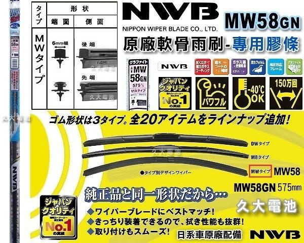 ✚久大電池❚ 日本 NWB 三節式軟骨雨刷 雨刷膠條 MW58GN MW-58GN MW58 膠條 23吋 575mm