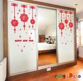 壁貼【橘果設計】新年 福 DIY組合壁貼 牆貼 壁紙 室內設計 裝潢 無痕春聯 過年 佈置