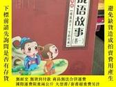 二手書博民逛書店罕見中華成語故事(卷一)Y162251 內蒙古人民出版社 出版2
