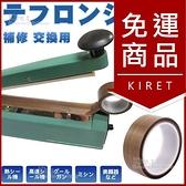 20mm鐵氟龍膠帶超值2入/20M 耐熱 超耐磨 絕緣 封口機膠布 kiret