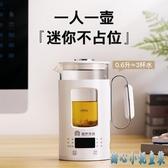 電熱水杯養生小燉杯全自動加熱多功能便攜式旅行迷你煮杯小型 FF6178【甜心小妮童裝】
