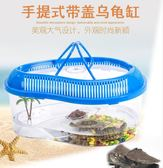 烏龜缸 烏龜缸帶曬台塑料養龜專用缸活體養小型巴西龜箱別墅中型水陸盒子 歐萊爾藝術館