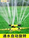 綠化噴灌噴頭噴淋菜園自動灑水器草坪園林噴水澆水降溫360度旋轉 樂活生活館