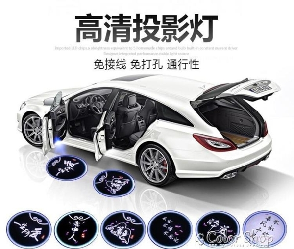 汽車車門迎賓燈開門感應燈車門燈照地投影改裝飾免接線鐳射照地燈 快速出貨
