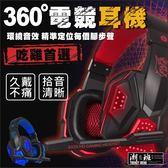『潮段班』【VR00A220】MERRISPORT頭戴式電競遊戲耳機線控麥克風發光耳機耳罩