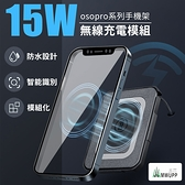 五匹 MWUPP osopro系列手機架專用無線充電模組 快速充電 機車手機架 邊充邊導航 外送專用