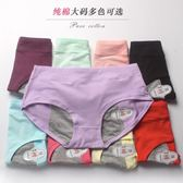 月經期衛生理內褲女士防側漏三角褲