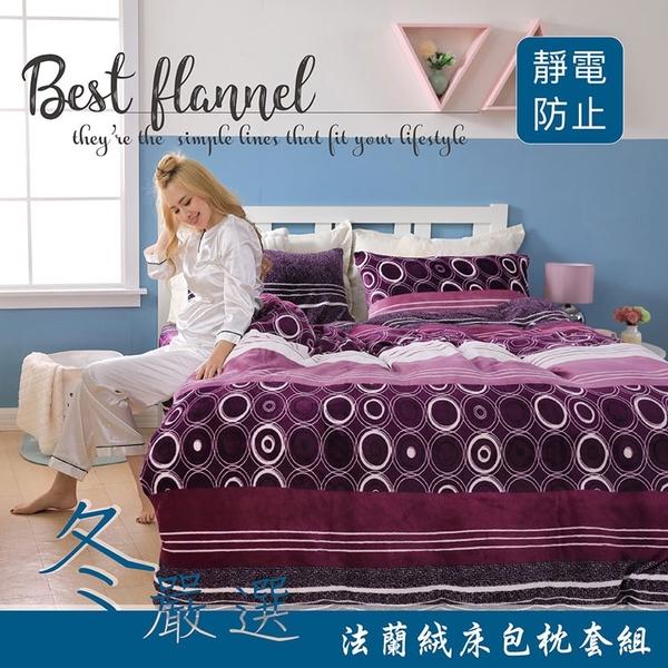 【BEST寢飾】彩色語言 專櫃級法蘭絨床包枕套組 單人3.5x6.2尺 不含被套 不掉毛 不掉色