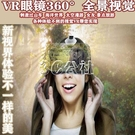 VR眼鏡 VR游戲機虛擬現實 3D眼鏡玩游戲宅男虛擬世界手機立體影院