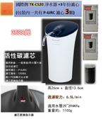 國際牌✿不織布活性碳 去氯除味 高效能淨水器《TK-CS20》(包裝內一共有P-6JRC濾芯3顆)日本製