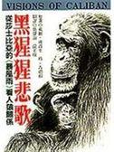(二手書)黑猩猩悲歌