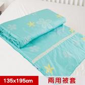 【米夢家居】台灣製造-100%精梳純棉兩用被套(花藤小徑-單人)