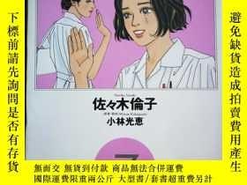 二手書博民逛書店Contact罕見Sumiko nurse (7) すみこナース